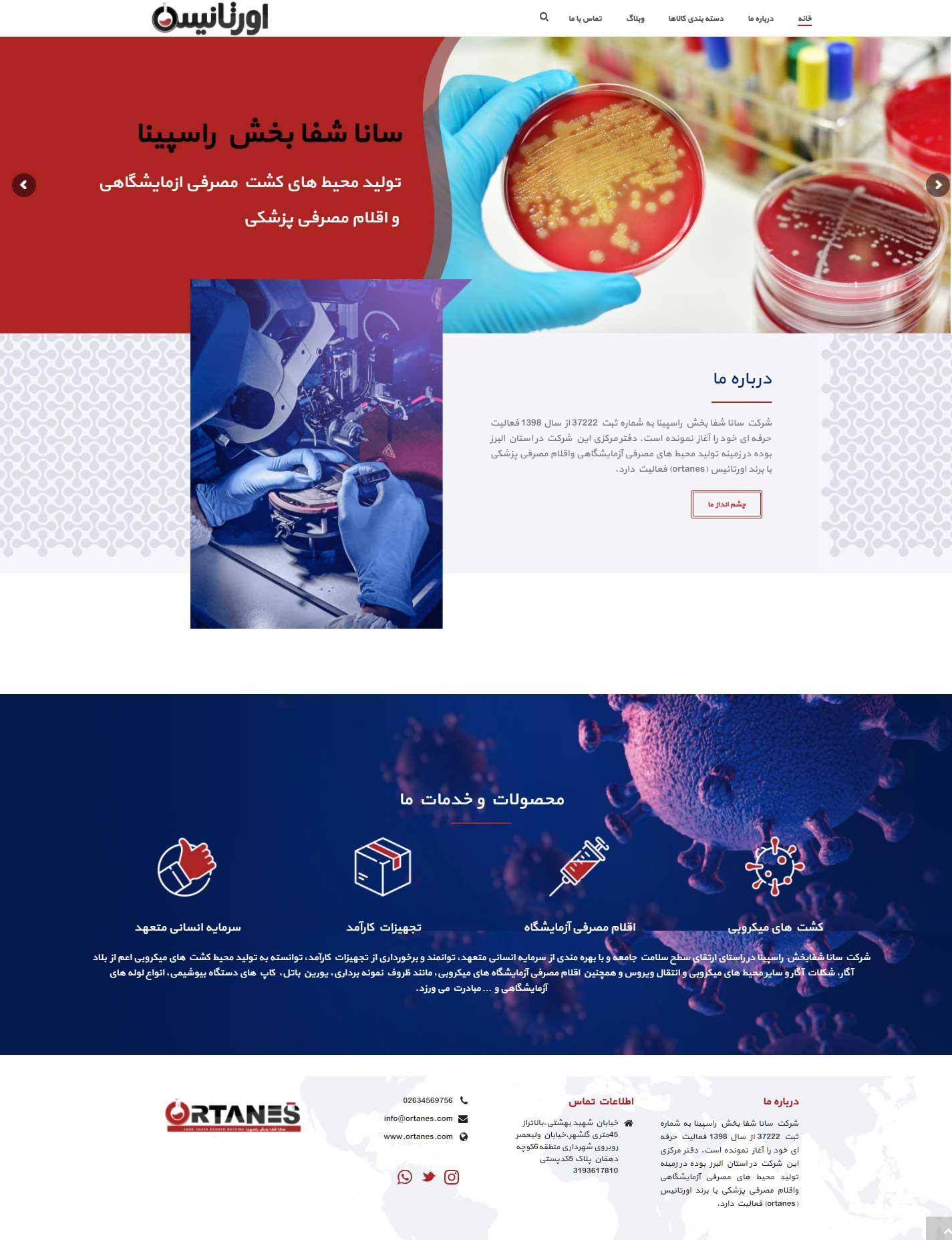 طراحی سایت آزمایشگاهی