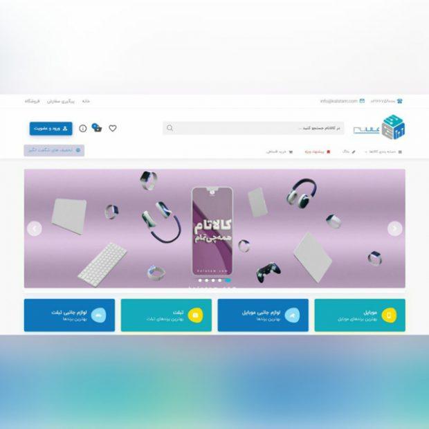 طراحی وب سایت فروشگاه کالاتام