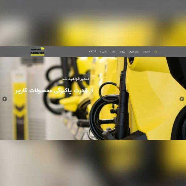 طراحی سایت فروشگاهی پاشکار کارچر