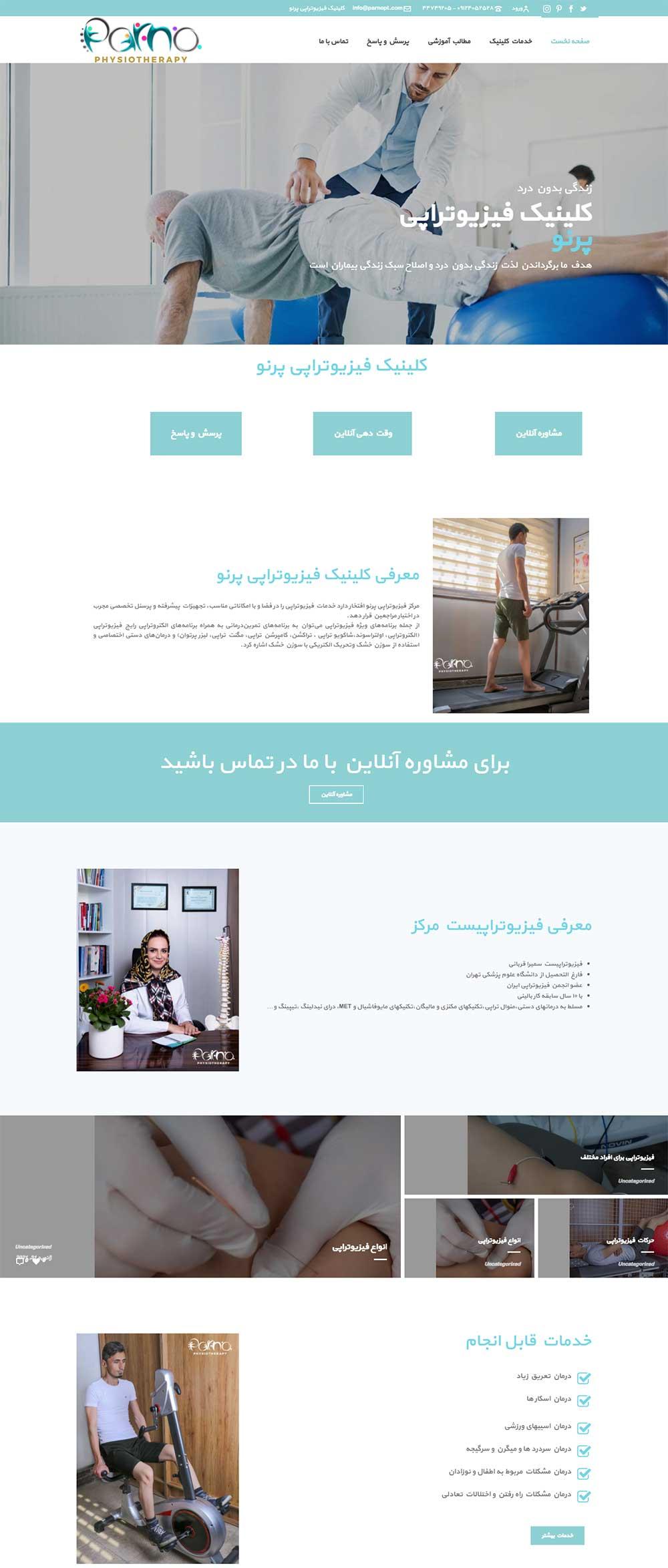 طراحی وبسایت پزشکی