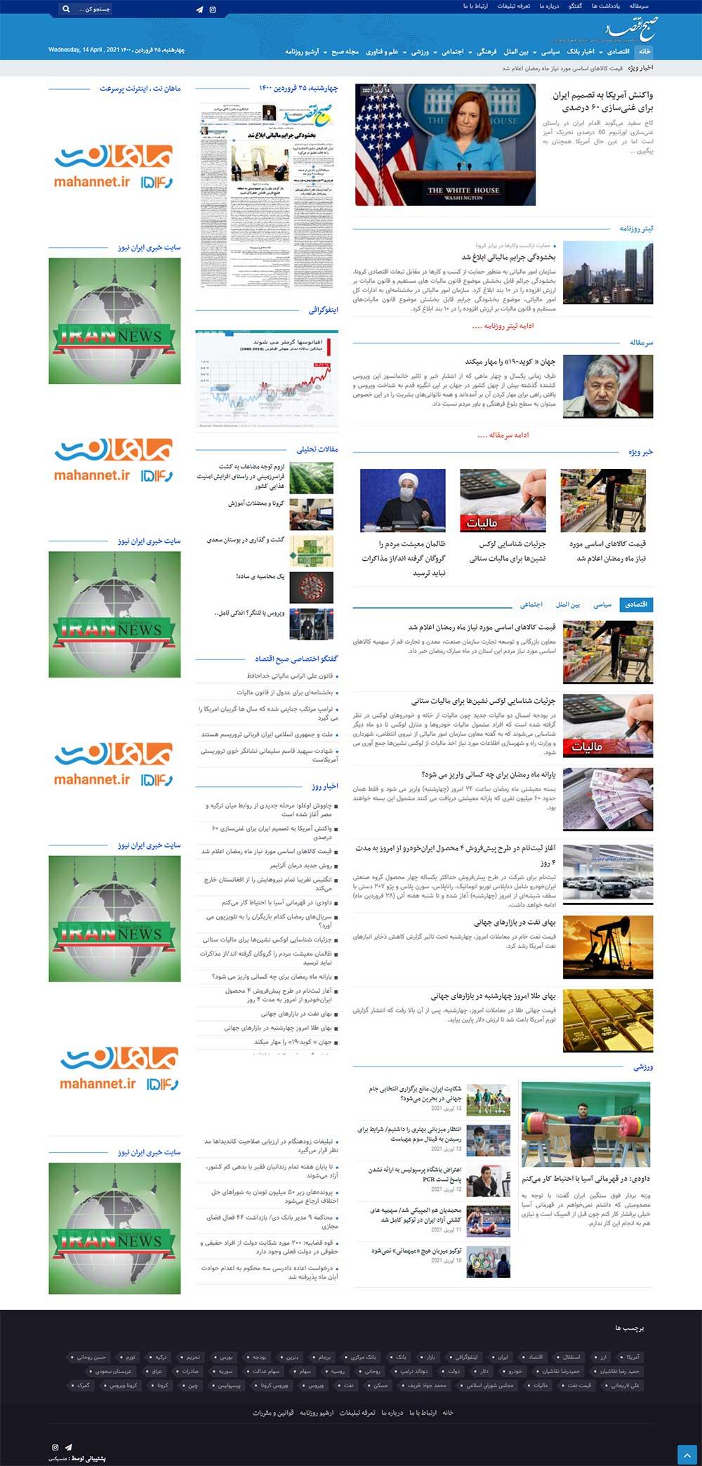 طراحی سایت روزنامه