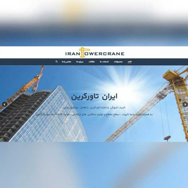 طراحی وبسایت صنعتی تاورکرین ایران