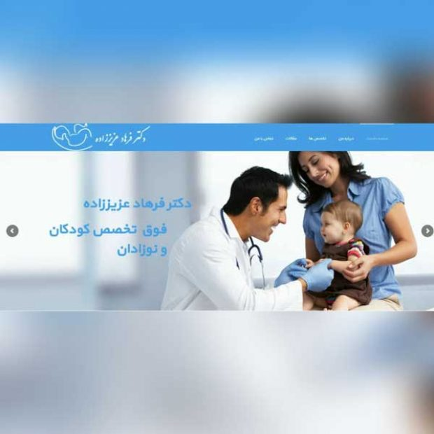طراحی وبسایت شخصی دکتر فرهاد عزیززاده