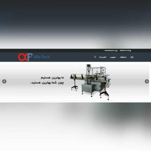 طراحی وب سایت ماشین آلات آلفاپک