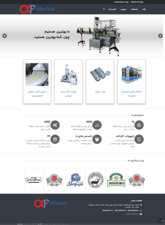 وبسایت صنعتی