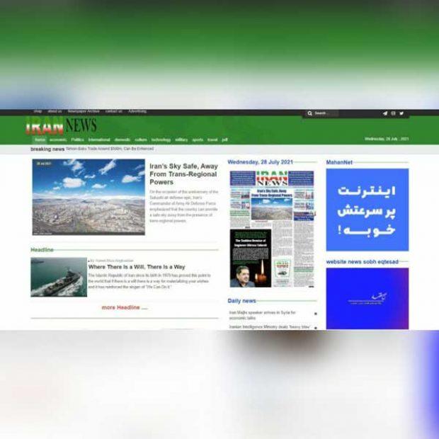 طراحی وبسایت روزنامه بین المللی ایران نیوز دیلی
