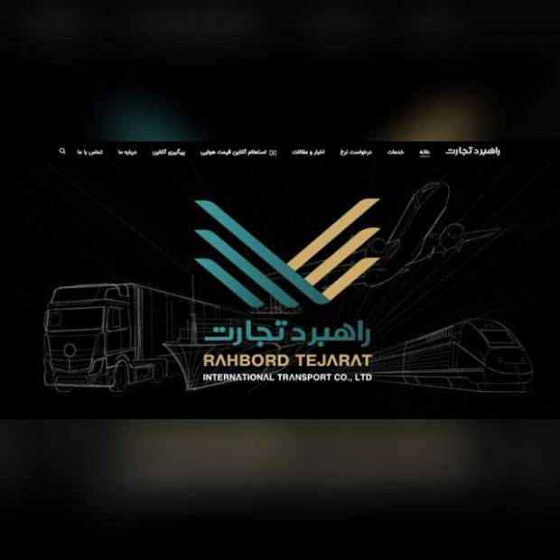 طراحی سایت بازرگانی راهبرد تجارت آسمان پارسیان