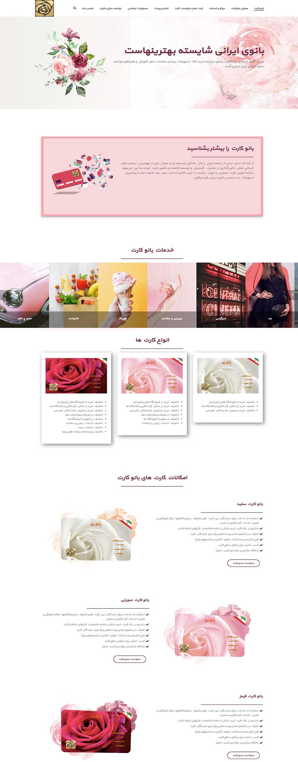 طراحی سایت انجمن
