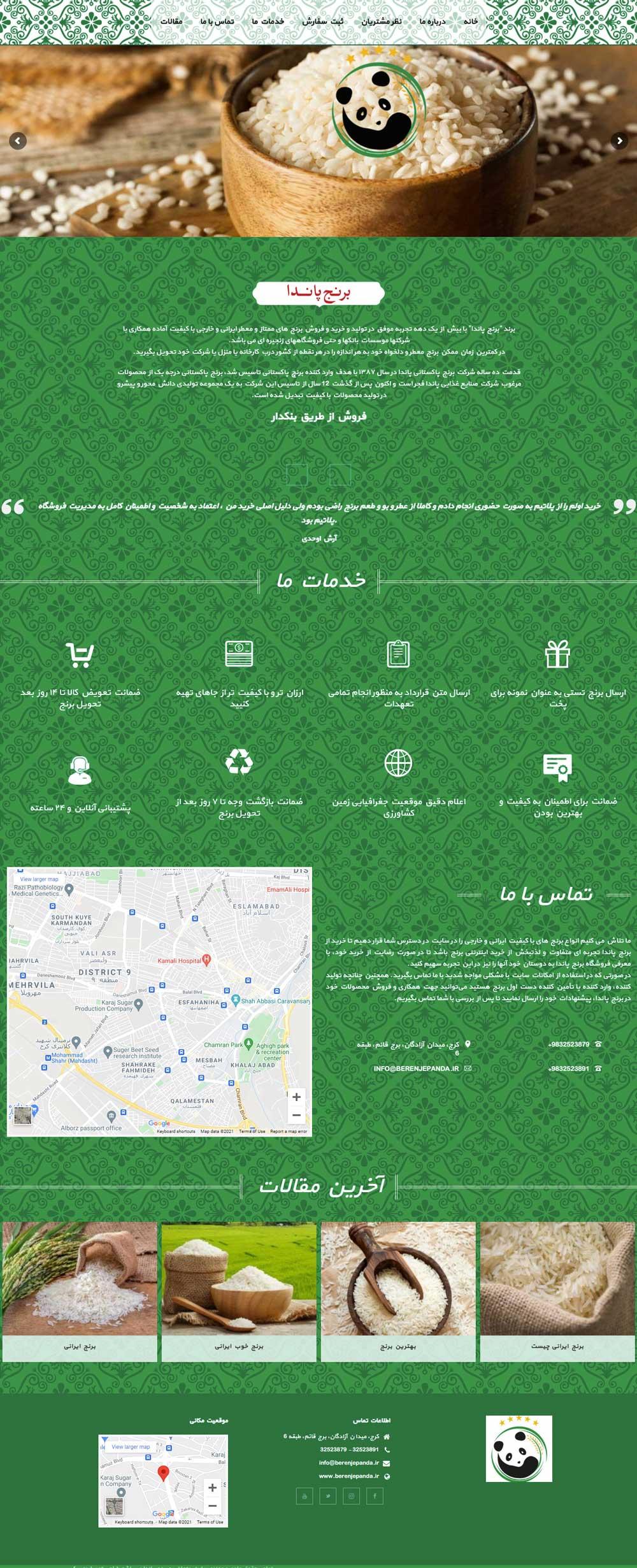 طراحی سایت برنج