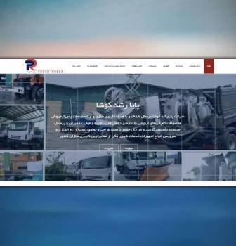 طراحی وب سایت شرکتی پایارشدکوشا