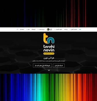 طراحی سایت شرکت طراحی نوین