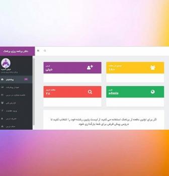 طراحی اپلیکیشن دفتر برنامه ریزی برنامک