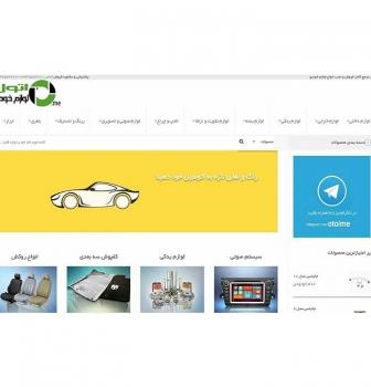 طراحی وب سایت لوازم خودرو اتول