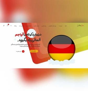 طراحی وبسایت آموزش آنلاین زبان آلمانی آریاجم