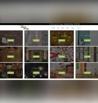 طراحی سایت شرکتی آرارات دکور