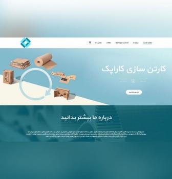 طراحی سایت شرکتی کاراپک