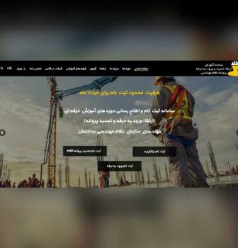 طراحی سایت سامانه آموزشی نظام مهندسی ارتقاپایه