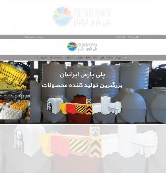 طراحی وب سایت شرکتی پلی پارس ایرانیان