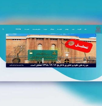 طراحی سایت موزه ملی علوم و فناوری جمهوری اسلامی