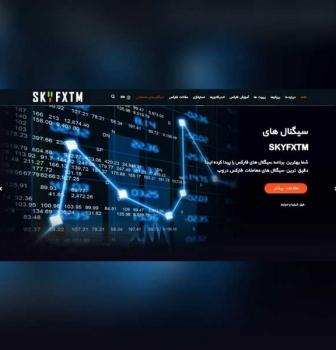 طراحی سایت بورس فارکس حرفه ای SKYFXTM