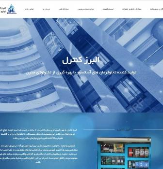طراحی وب سایت البرز کنترل