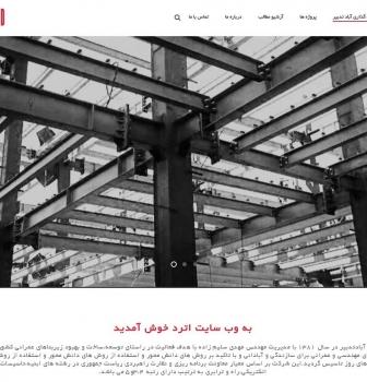 طراحی وب سایت آترد