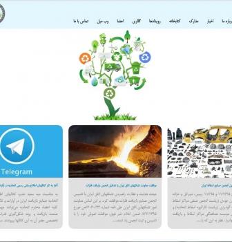 طراحی وب سایت صنایع بازیافت ایران