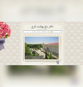 طراحی سایت شرکتی تالار باغ بهشت