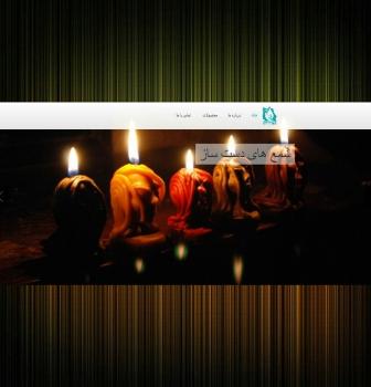 طراحی وب سایت شمع سازی کپیتال