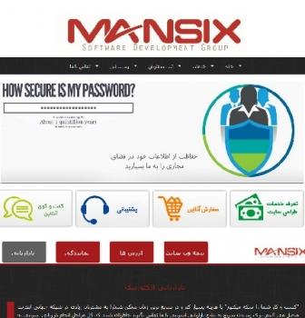 خدا حافظی با وب سایت قدیمی Mansix