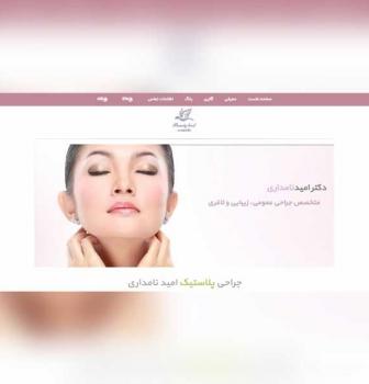 طراحی سایت شخصی دکتر امید نامداری