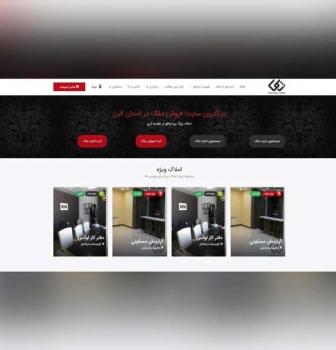 طراحی وب سایت املاک زیما