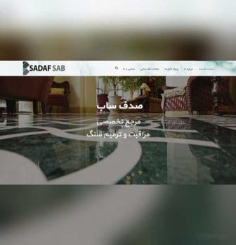 طراحی سایت شرکتی صدف ساب