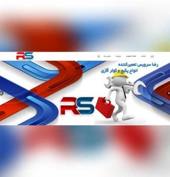 طراحی وب سایت رضا سرویس