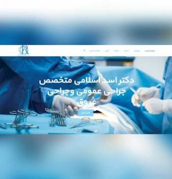 طراحی وب سایت پزشکی دکتر اسد اسلامی