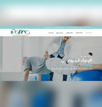 طراحی وبسایت پزشکی فیزیوتراپی پرنو