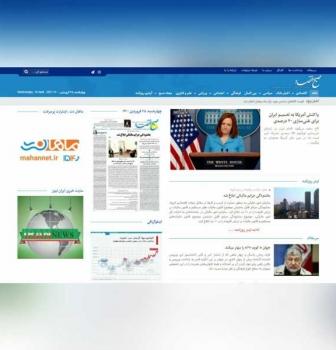 طراحی سایت روزنامه صبح اقتصاد