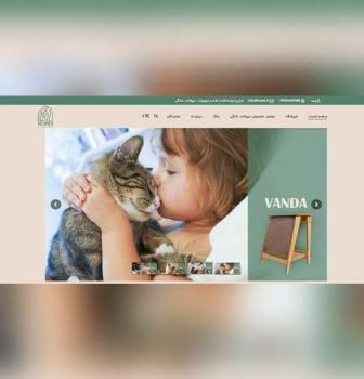 طراحی سایت پت شاپ هوپت