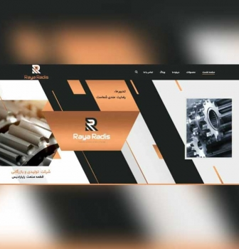 طراحی وبسایت صنعتی رایارادیس
