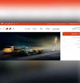 طراحی سایت فروشگاه لوازم لوکس آپشن کاران