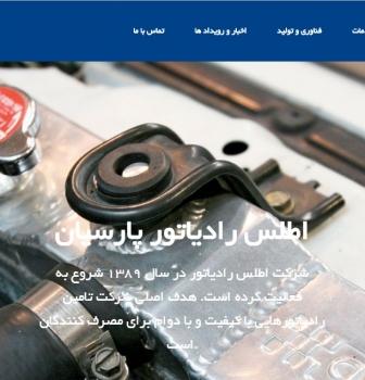 طراحی وب سایت اطلس رادیاتور