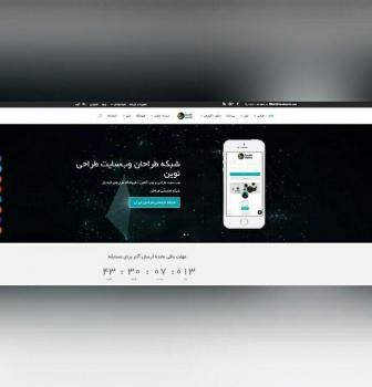طراحی سایت فروشگاهی طراحی نوین