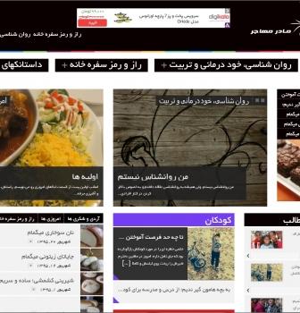 طراحی وب سایت مادر مهاجر