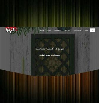 طراحی وب سایت انتشارات ایران فردا