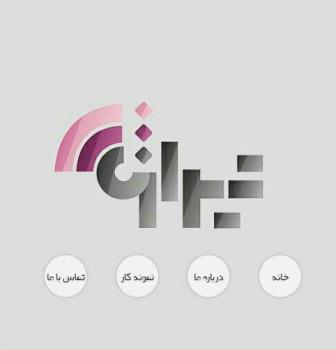 طراحی وب سایت تیراژه
