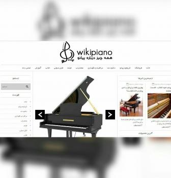 طراحی سایت جامع پیانو