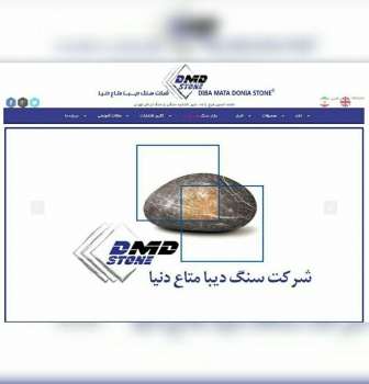 طراحی وب سایت شرکت سنگ دیبا