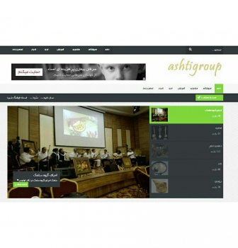 طراحی وب سایت گروه موسیقی آشتی