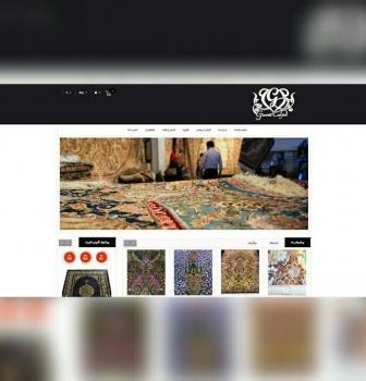 طراحی وب سایت فروشگاهی فرش گائینی