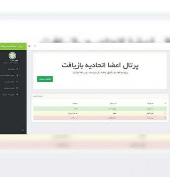 طراحی اپلیکیشن اتحادیه بازیافت ایران